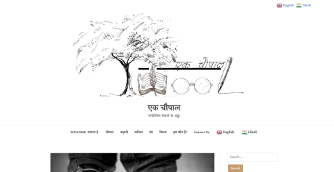 Ekchaupal : Literary Discussion Site Blogging Fusion Blog Directory